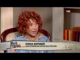 Елена Воробей. Мой герой