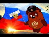 Прикольная армейская песня вежливых медведей. Веселый русский строевой марш. Ар...
