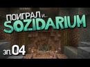 Sozidarium эп №4 Розовая шахта ванильный Minecraft сервер 1 11 2