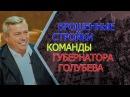Брошенные стройки команды губернатора Голубева Аналитика Юга России
