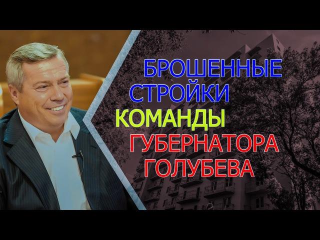 Брошенные стройки команды губернатора Голубева | Аналитика Юга России