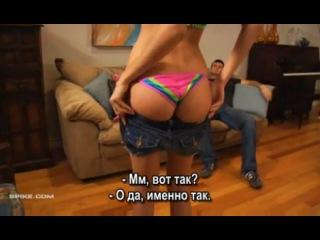Порно для всей семьи 5 - Шлюшки на бис (PG Porn) - русские субтитры!