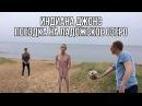 Индиана Джонс Голышом по пляжу Поездка на ладожское озеро