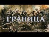 СИЛЬНЫЙ ВОЕННЫЙ ФИЛЬМ ГРАНИЦА 2017 ! Фильмы про Войну ! #Фильмы 1941-45 !