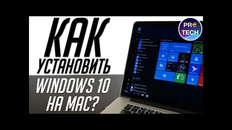 Как установить и настроить Windows 10 на Mac (все тонкости и ответы на вопросы)
