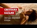 Ночь в опере! Звезда мировой оперы Светлана Касьян в MAXIM