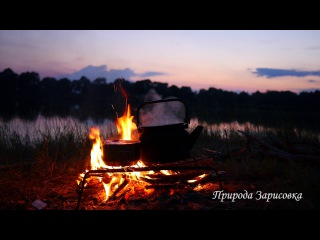 Медитация на огонь, костер, природа, звуки природы, дрова горят, поленья, вечерело, чайник закипает.