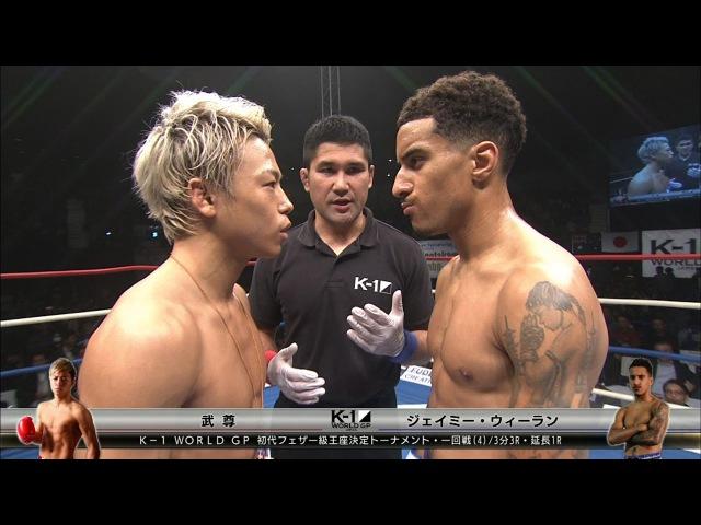 【OFFICIAL】2016.11.3 武尊vsジェイミー・ウィーラン 初代フェザー級王座決定トーナ