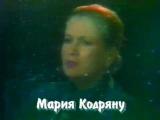 Мария Кодряну Грустный день