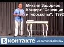 Михаил Задорнов Пугалки в жёлтой прессе Концерт Сенсации и гороскопы, 1992