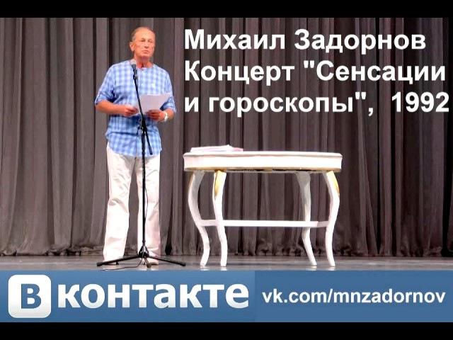Михаил Задорнов Пугалки в жёлтой прессе (Концерт Сенсации и гороскопы, 1992)