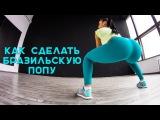 Workout • Как накачать бразильскую попу [Workout | Будь в форме]