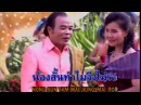Thai song - หนุ่มยาวสาวสั้น / ดาว บ้านดอน(Dao Bandon)