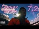 Генчик Шнур 7 2 АРМИЯ ГНОМОВ ТУЖУРКА ВАССЕРМАНА ПАЛКА ВРЕМЕНИ