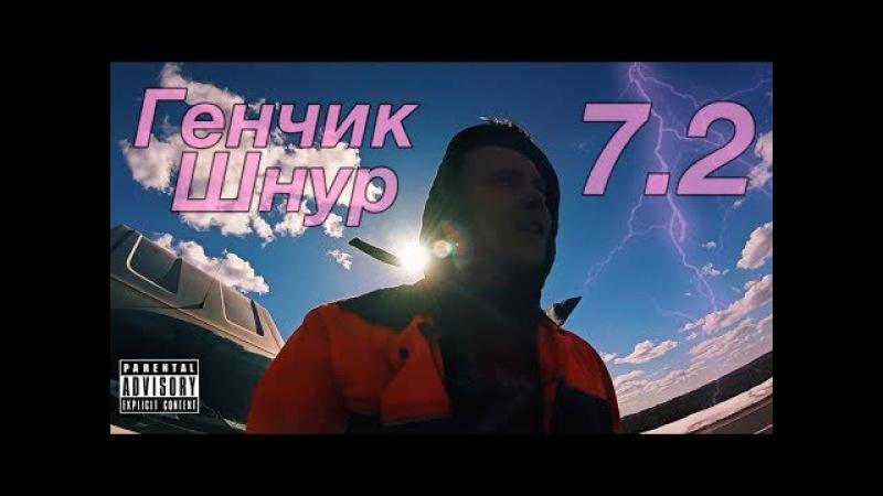 Генчик Шнур 7.2 / АРМИЯ ГНОМОВ / ТУЖУРКА ВАССЕРМАНА / ПАЛКА ВРЕМЕНИ