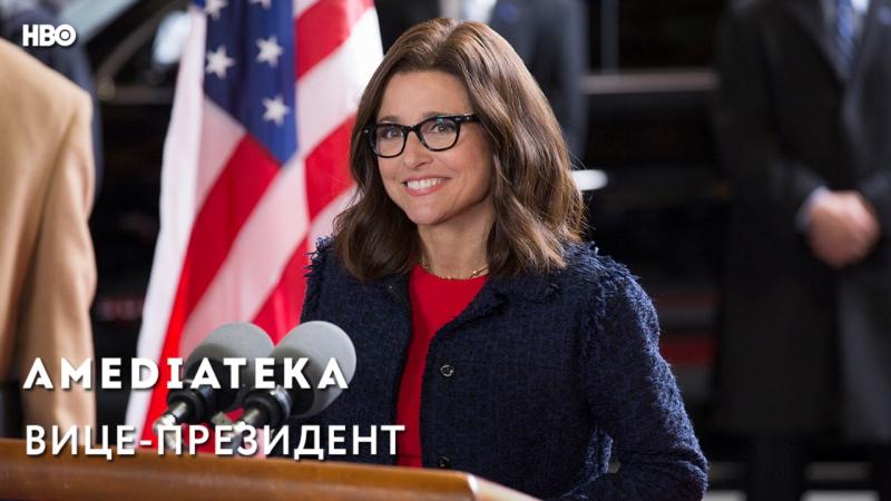 Вице-президент 6 сезон | Veep | Трейлер
