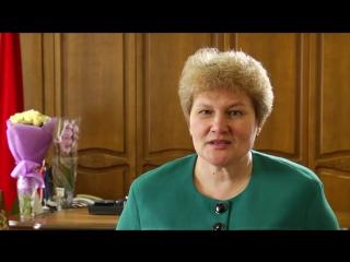 Поздравление с 8 Марта председателя Мозырского райисполкома