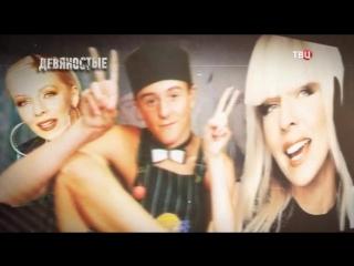 90 e Девяностые. Смертельный хип-хоп [10/05/2017, документальный фильм-расследование.