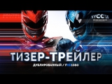 DUB | Тизер-трейлер: «Могучие рейнджеры / Power Rangers» 2017