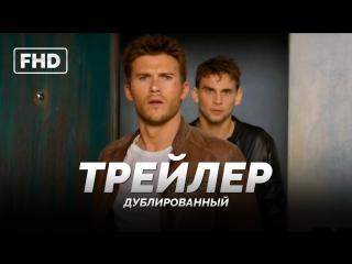 DUB | Трейлер: «Овердрайв / Overdrive» 2017
