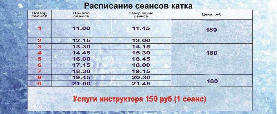 Расписание сеансов катка