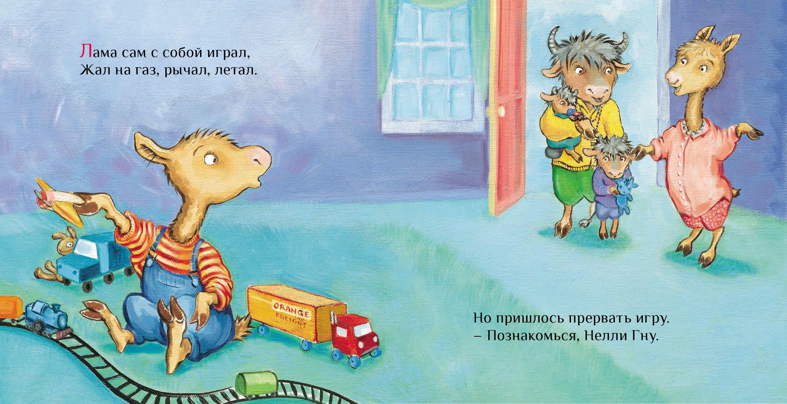 Новая книга про Ламу - Лама учится делиться