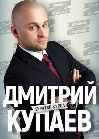 Дмитрий Купаев
