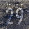 АСФАЛЬТ 29