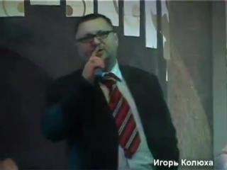 Игорь Колюха - песня Не Зарекайся