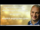 1 ступень школа Кайлас Андрея Дуйко