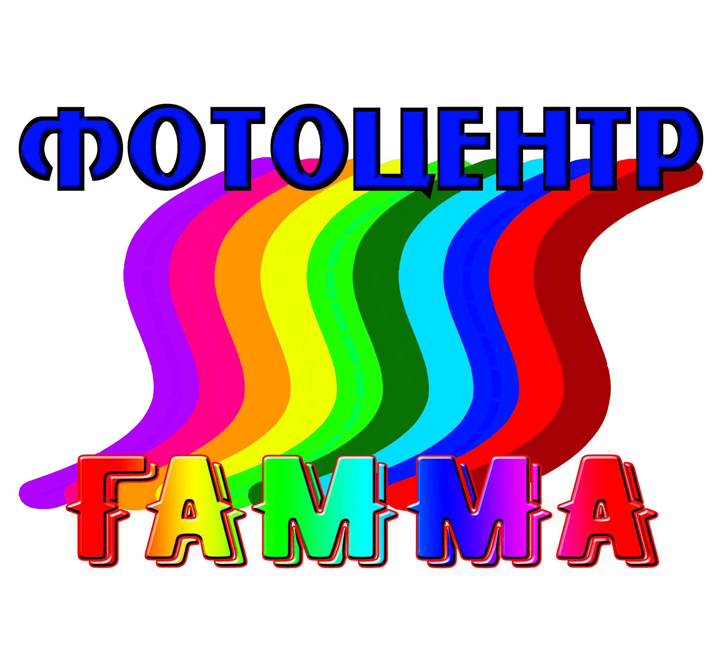 Фотоцентр Гамма