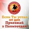 База Отдыха «Политотдел». 🐎 Отдых в Омске