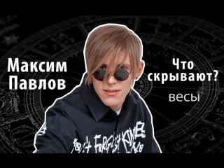 Что скрывают ВЕСЫ  Banteeva group