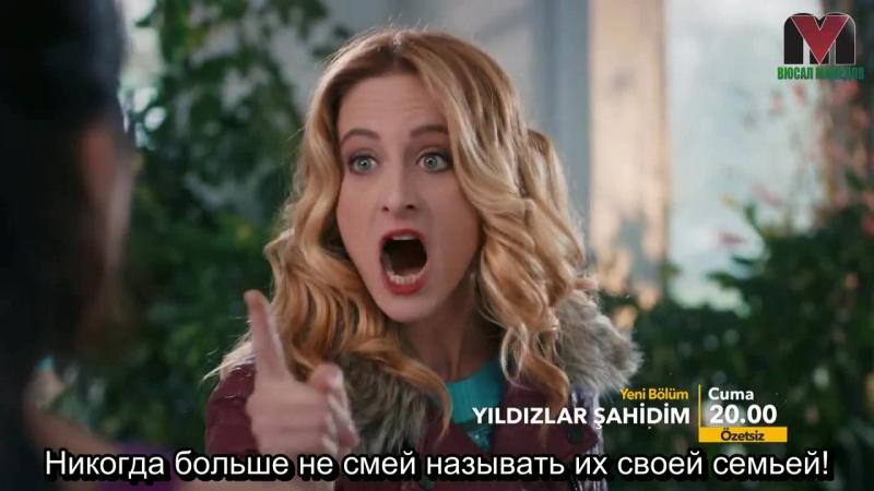Премьера! Звезды мои свидетели 2-ой анонс 3 серии в переводе Вюсала Мамедова!