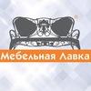 Мебельная Лавка