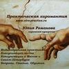 Практическая хиромантия. Юлия Романова