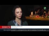 О предстоящей премьере Омского ТЮЗа на первом городском телеканале