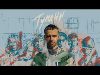 Макс Барских - Туманы (Премьера песни, 2016)
