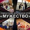 "#ПМК""Мужество""| Калининский район"