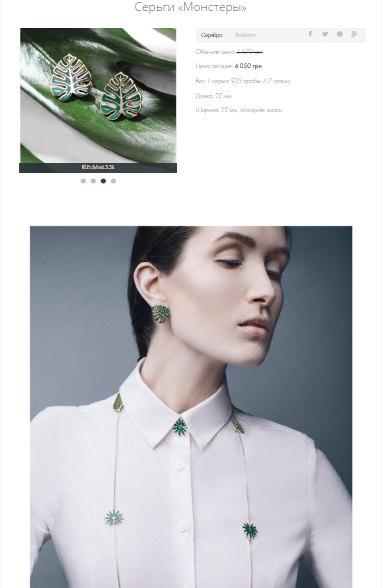 Одна из наших последних работ: Мультилендинг по продаже ювелирных укра