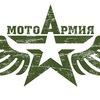 """Мотофестиваль """"Мотоармия"""""""