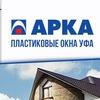 Пластиковые окна Уфа компания АРКА