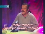Испанец хохотун рассказал анекдот про евреев