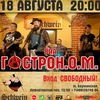 """ВИА ГАСТРОН.О.М. в клубе """"Швайн"""" 18.08.2017"""