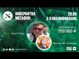 КиберБитва МегаФон — 3-я квалификация
