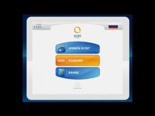 Как перевести деньги на Visa из терминала QIWI.