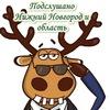Подслушано Нижний Новгород и область