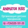 Animator Kids - Студия! Аниматоры! Праздники!