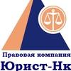 Юрист Новокузнецк