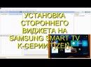 Установка стороннего виджета (forkplayer) на SAMSUNG SMART TV K-серии TIZEN.
